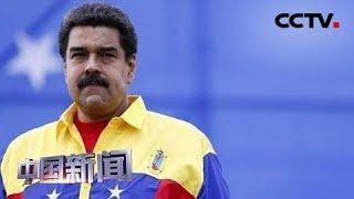 [中国新闻] 马杜罗称委内瑞拉做好战斗准备 | CCTV中文国际