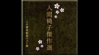 2009-01-21 Release 人間椅子傑作選 【盤の一】 01. 陰獣(新録音) 02....