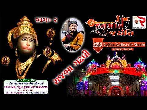 Rajbha Gadhvi  Salagpur Hanumanji Mandir Dayro Live 02