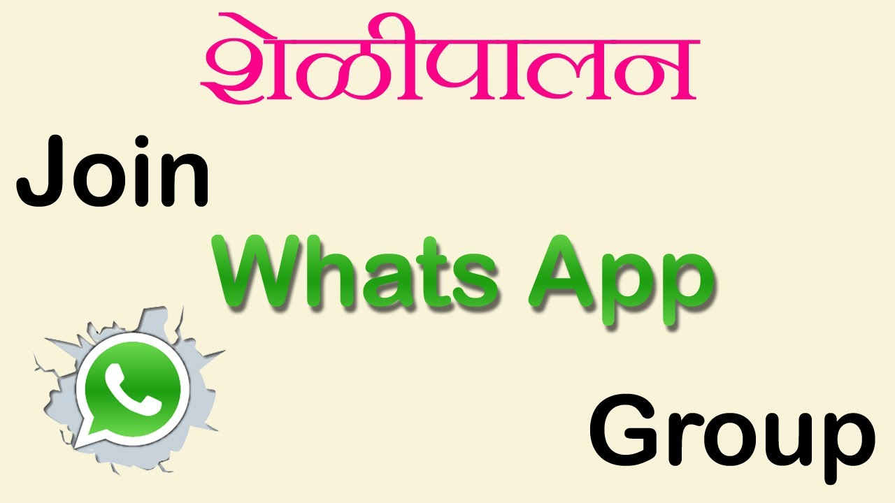 शेळीपालन Join Whats App Group