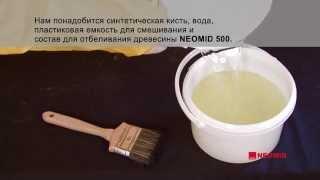видео Где купить отбеливатель для древесины, Неомид