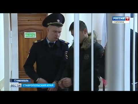 В Ставрополе юриста, подозреваемого в мошенничестве, взяли под стражу