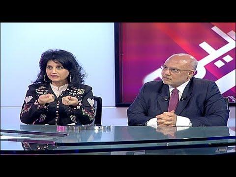 Beirut Al Yawm - 17/02/2020 - ليال منصور - محمد فحيلي