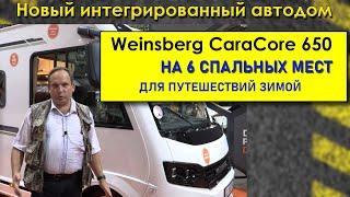 На 6 спальных мест для путешествий зимой. Новый интегрированный автодом Weinsberg CaraCore 650 MF