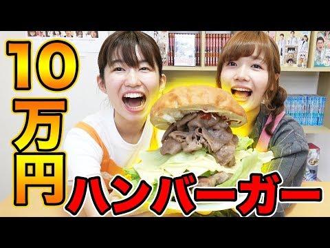 【高級】10万円分の高級食材でハンバーガーを手作りしてみた!【料理】