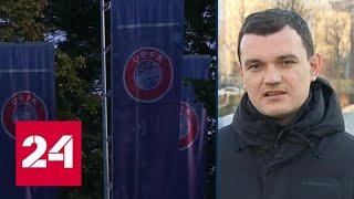 Евро-2020 перенесен на год. Топ-лиги продавили решение УЕФА - Россия 24