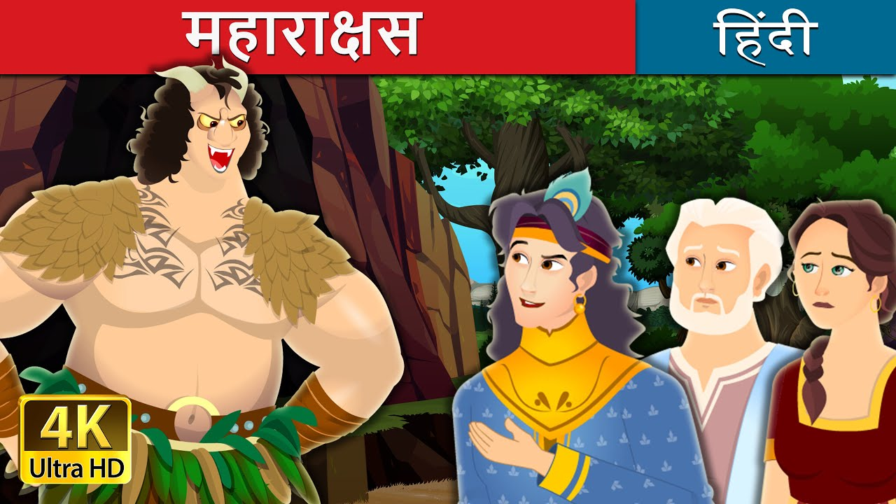 Download महाराक्षस   The Mega Demon in Hindi   Hindi Fairy Tales