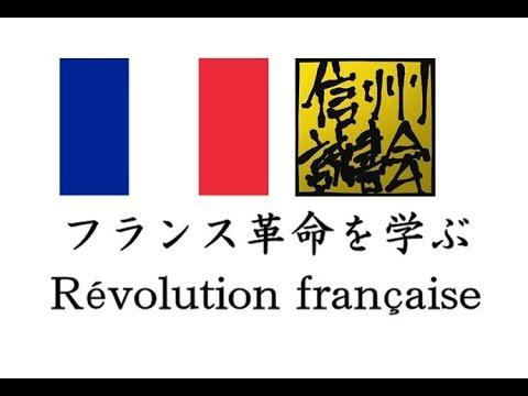 フランス革命を学ぶ 公安委員会の独裁 その2
