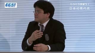 倉山満:じっくり学ぼう!日本近現代史