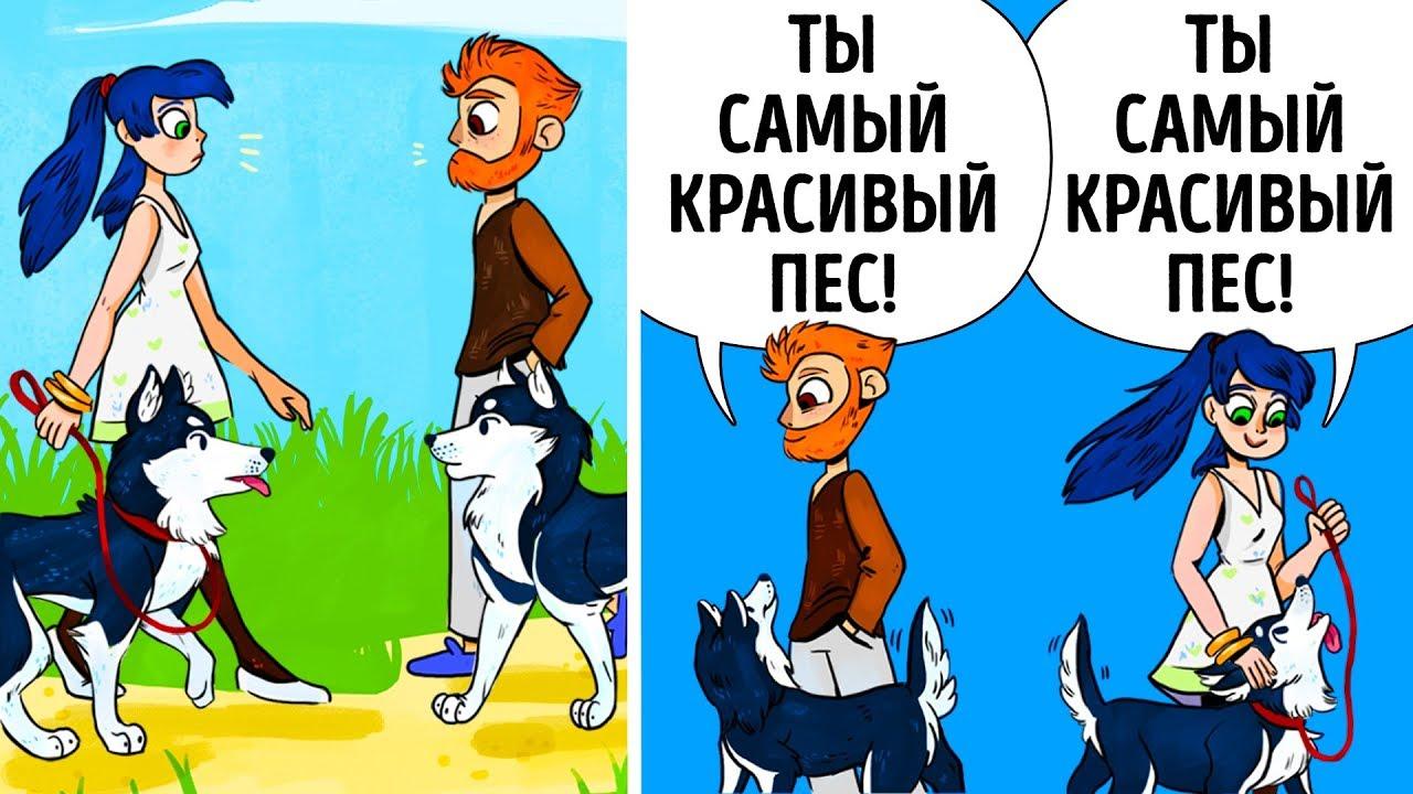 Все собачники делают это