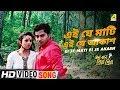 Ei Je Mati Ei Je Akash | Mon Bole Priya Priya | Bengali Movie Song | Aneek Dhar, Somachandra