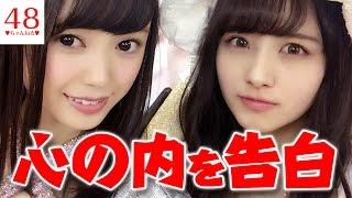 【AKB48】樋渡結依「なーにゃさんはセンターに立つべき人だと思ってたの...