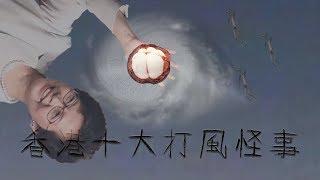 CapTV【香港02之打風十大怪事】|山竹|颱風|返工