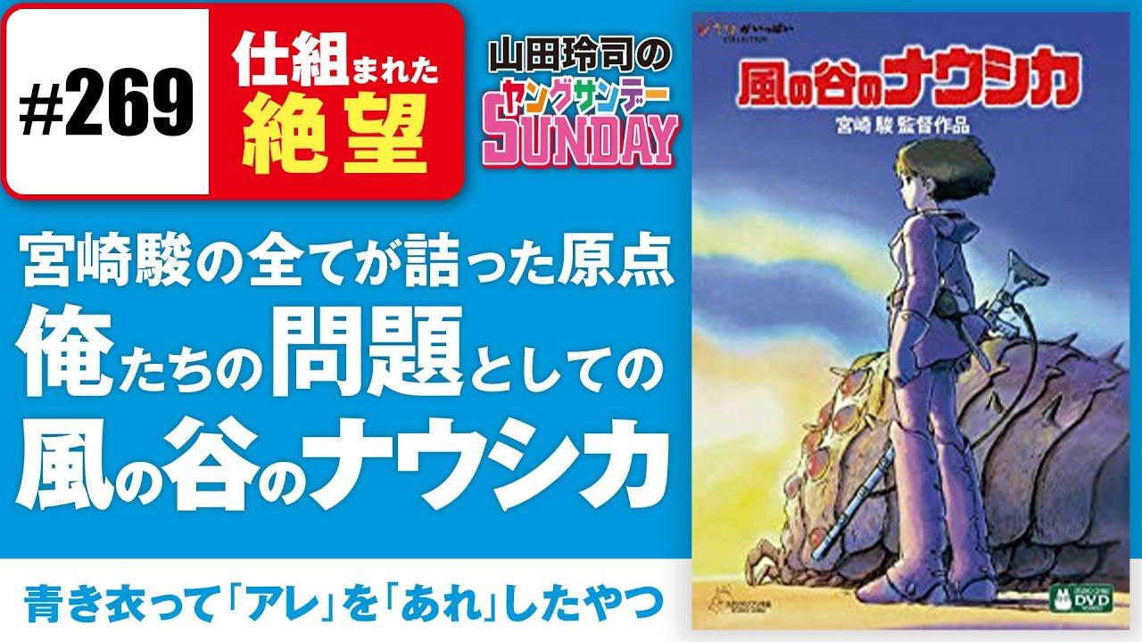 #269「風の谷のナウシカ」に仕組まれた絶望と空飛ぶ少女の正体は何か?〜すべての宮崎アニメの出発点、初めてのナウシカスペシャル!・山田玲司のヤングサンデー第163回
