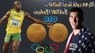 اكثر 12 دولة تقديما للمكافات لأبطالها الاولمبيين