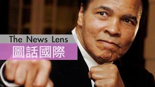 【圖話國際】拳王傳奇 阿里為何「最偉大」?