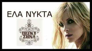 """Peggy Zina - """"Ela Nykta"""" [New Promo] 2009 \\track02\\ To pathos einai Aformi"""