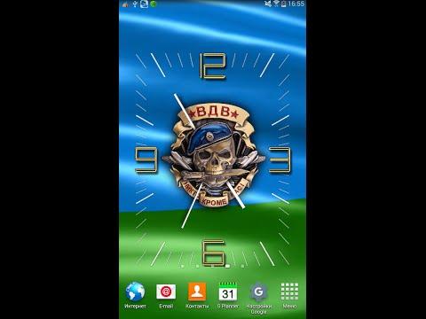 ВДВ часы, эмблема с черепом - живые обои для ОС Андроид