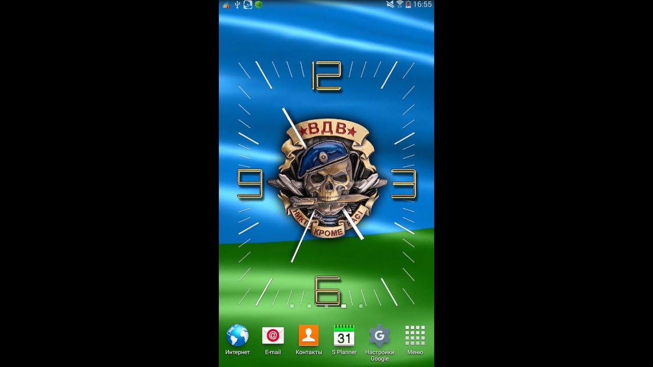 ВДВ часы, эмблема с черепом - живые обои для ОС Андроид ...