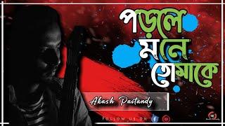 Porle Mone Tomake| পড়লে মনে তোমাকে | Akash paitandy | unplugged akash | Bengali cover song |