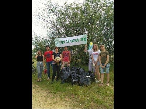 Мы за чистый город Ковров