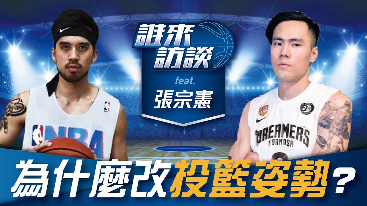 【誰來訪談2】張宗憲來了,還會打中華隊嗎? 為什麼改投籃姿勢?刺青故事分享!