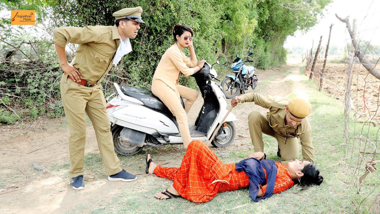 """साहब लड़की के मुंह से खट्टी खट्टी बदबू आरी है"" 😂 Police Comedy | Godhya Bodhya Ki Marwadi Comedy"