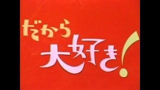1972年ドラマ「だから大好き!」第6話より。 オープニング主題歌「ファ...