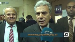 مصر العربية | نصار: دورة تدريبة لأفراد الأمن الأدراى بإجازة منتصف العام