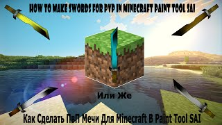 Видео Урок №8 Как Сделать ПвП Мечи Для Minecraft В Программе Paint Tool SAI