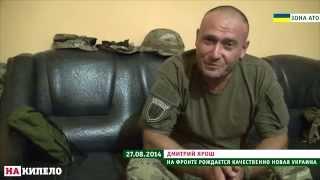 Дмитрий Ярош: на фронте рождается качественно новая Украина!