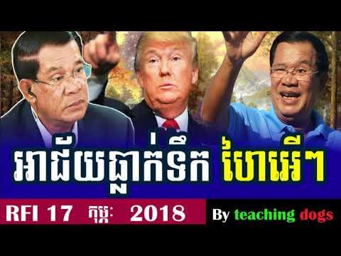Cambodia News 2018 | RFI Khmer Radio 2018 | Cambodia Hot News | Evening, On Sat 17 February 2018