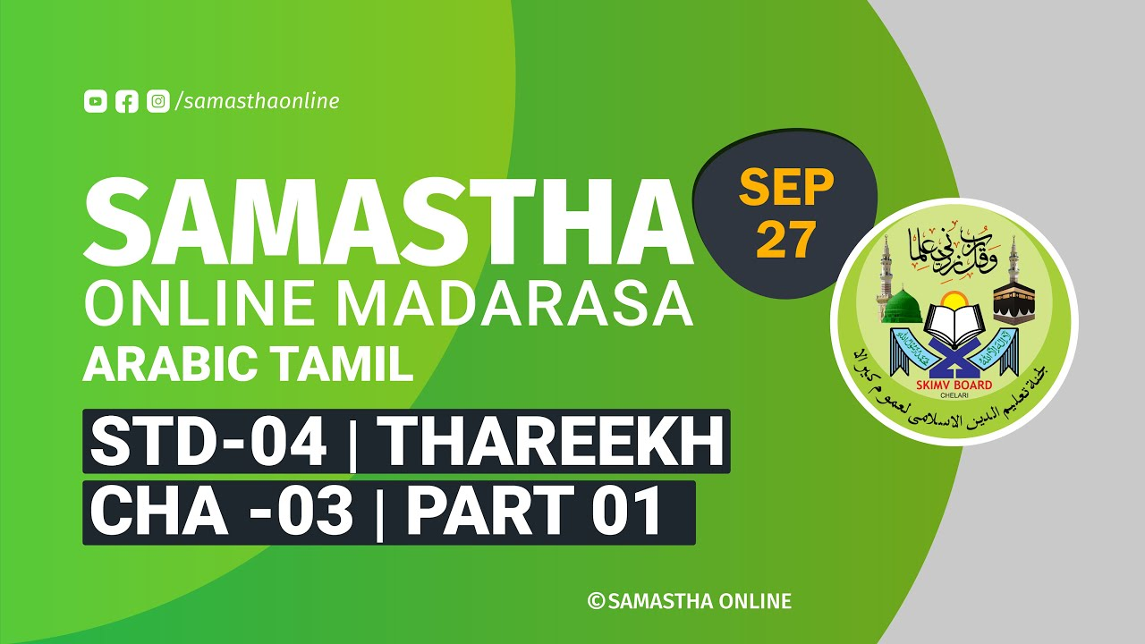 Download CLASS 4 ARABIC TAMIL THAREEKH CHAPTER 03 PART 01 SEP 27