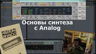 Основы синтеза с Ableton Analog