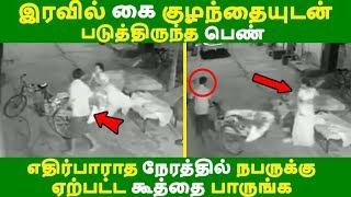 இரவில் கை குழந்தையுடன் படுத்திருந்த பெண் எதிர்பாராத நேரத்தில்  ஏற்பட்ட கூத்தை பாருங்க Tamil News