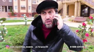 """""""Горцы От Ума"""": реклама торговый дом """"Лаванда"""""""