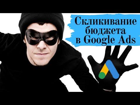 Скликивание рекламы в Google Ads и как с ним бороться?