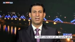 العراق والسعودية.. هل تنجح محاولات التقارب؟