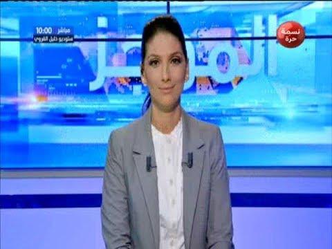 موجز أخبار الساعة 10:00 ليوم الإربعاء 15 أوت 2018 - قناة نسمة