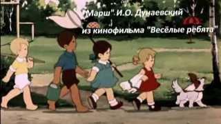 Марш  Весёлые ребята  И О Дунаевский