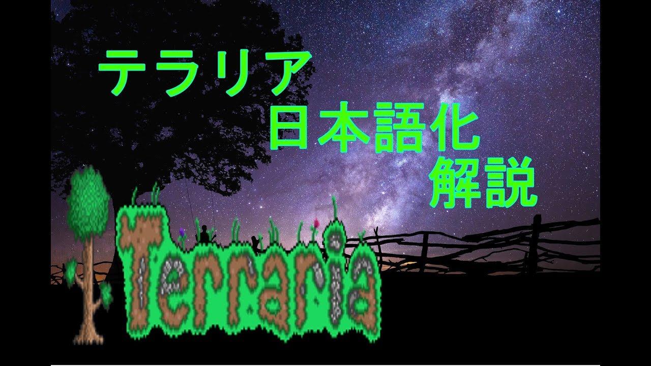 語 テラリア 1.4 日本 化 【動機】 テラリア
