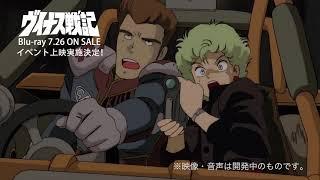 映画『ヴイナス戦記』キラーコマンダーVSタコ戦車 【Blu-ray <特装限定版> 7月26日(金)発売!】
