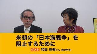 米朝「日本海戦争」を阻止する 和田春樹さん 池田香代子の世界を変える100人の働き人 14人目