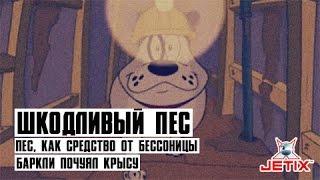Шкодливый пёс - 2 Серия (Пес, как средство от бессонницы + Баркли почуял крысу)