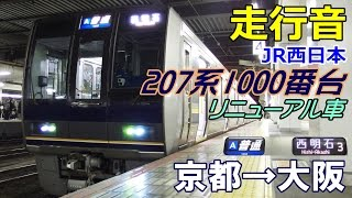【走行音・体質改善車】207系1000番台〈普通〉京都→大阪 (2016.12.27)