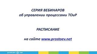 Обучение в области управления ремонтами (ТОиР) от Простоев.НЕТ