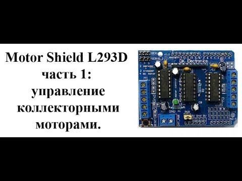 Motor Shield L293D подключение к Arduino