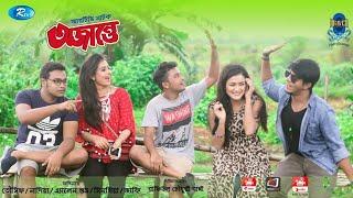 ojante  bangla new natok 2018 towsif mahbub%nadiya khan
