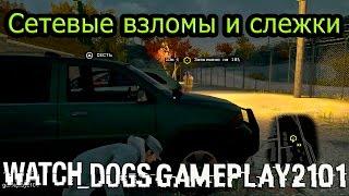 Watch Dogs PS3 Сетевые взломы и слежки