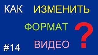 Как изменить формат видео(Как изменить (поменять) формат видео / ролика. Ссылка на скачивание программы: http://format-factory.ru.softonic.com/download..., 2015-01-07T18:27:42.000Z)